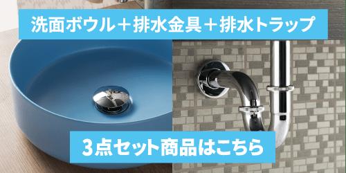洗面ボウル(洗面器) 排水金具 排水トラップ 3点セット販売